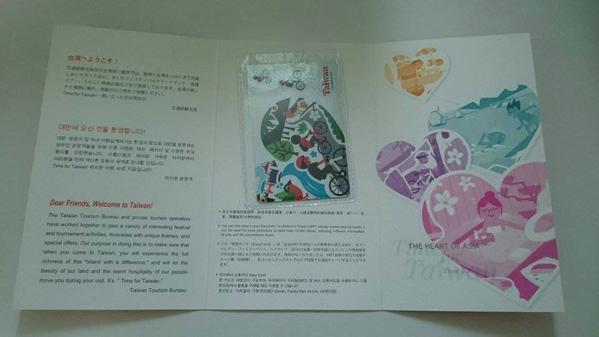 台湾ウェルカムプレゼントキャンペーン「悠遊卡」