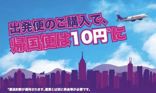 香港エクスプレス:往復予約で帰国便が10円のセール!東京 〜 香港の往復総額が約16,000円、東京 〜 バンコクが25,000円など