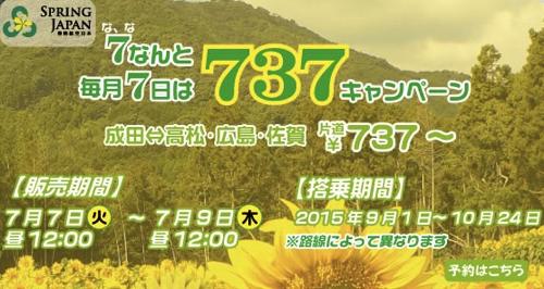 春秋航空日本:成田 〜 高松・広島・佐賀の三路線が片道737円になるセール開催!搭乗期間は9月 〜 10月