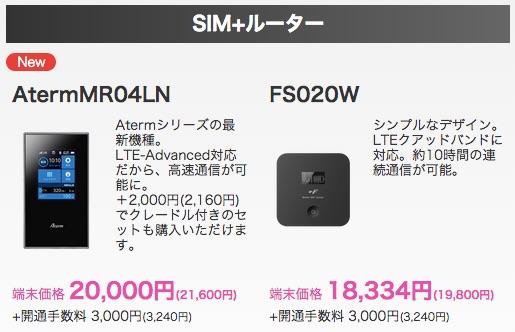 ぷららモバイル 通信料初月無料キャンペーン最終日!MR04LNは本体代 21,600円
