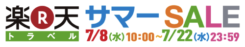 楽天トラベル:東京発の海外航空券 台北20,000円台、香港30,000円台、バンコク14,800円などのセール