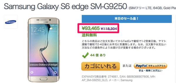 エクスパンシス、1日限定セールでGalaxy S6 edge ゴールド 64GBが93,500円