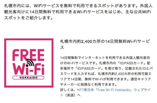 So-net、札幌駅の観光案内所にプリペイドSIM自動販売機を設置