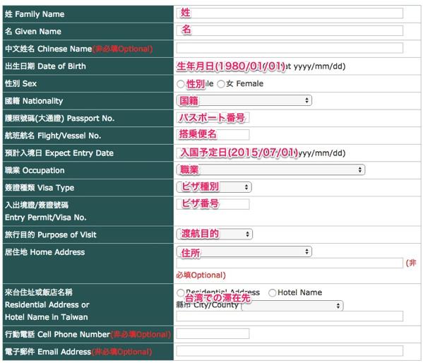 台湾の「オンライン入国カード」を試してみた&記入例の紹介