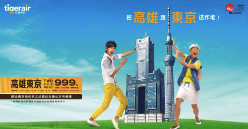 タイガーエア台湾は、成田 〜 高雄が片道999台湾ドルのセールを開催