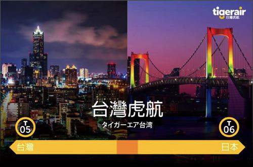 タイガーエア台湾:成田 〜 高雄を9月1日より新規開設!就航記念セールは片道999台湾ドル(約4,000円)