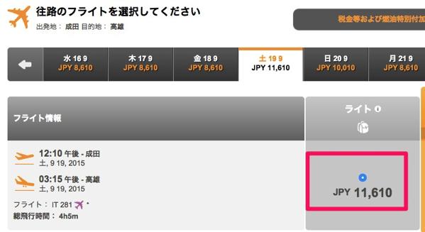 タイガーエア台湾:9月の5連休の成田 〜 高雄が往復約21,000円 – 他社LCCの3分の1