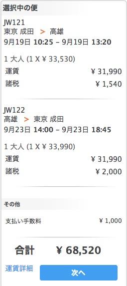 成田 〜 高雄が総額68,000円