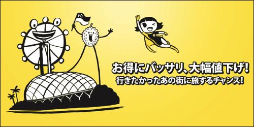 Scootが最大50% OFFセール!成田 〜 台北が片道3,750円、大阪 〜 バンコクが片道8,400円など
