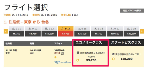 成田 → 台北が片道3,750円