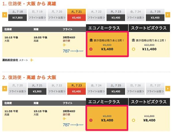 大阪 〜 高雄が片道3,400円
