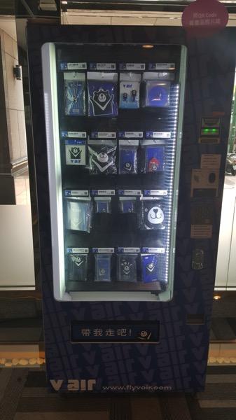 設置されている自動販売機