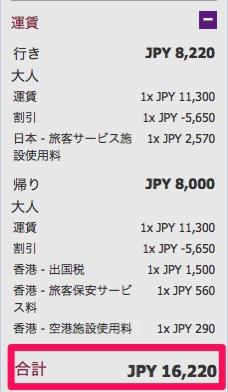 香港エクスプレス:羽田 〜 香港が往復総額16,000円のセール