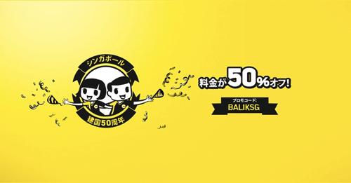 Scoot、成田&大阪 〜 シンガポールが50% OFFのセール開催!成田 〜 シンガポールが往復総額約20,000円