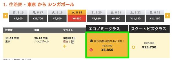成田 → シンガポールが片道6,850円
