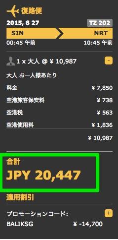 成田 〜 シンガポールが往復総額20,000円