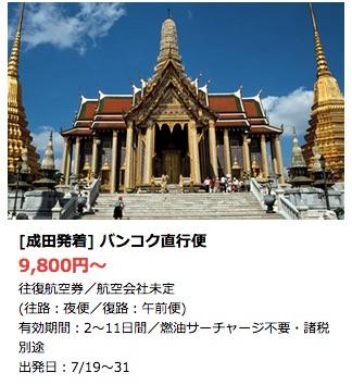 H.I.Sがバンコク関連のセール!往復航空券が9,800円・4日間ツアーが19,800円など