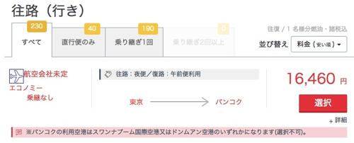成田 〜 バンコクが往復総額16,440円