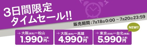 Peach、羽田 〜 台北が5,990円、関空 〜 香港が5,990円などの3日間限定セールを開催!