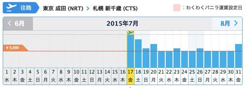 バニラエア:成田 〜 新千歳の最安運賃検索