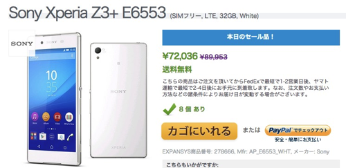Expansys、Xperia Z3+が1日限定で72,000円になるセール開催!