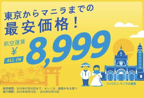セブ・パシフィック航空 マニラまで片道7,499円からのセール開催!マニラ経由のドーハ、ドバイ、クウェートがお得