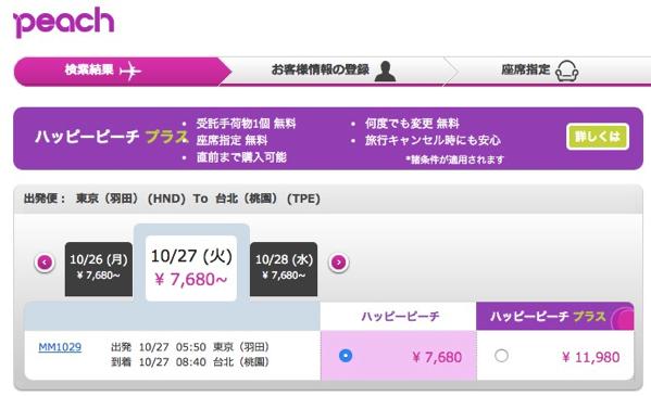 Peach、羽田 〜 台北を10月後半から週6便 → 週7便に増便