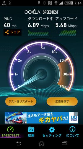 WiMAX 2+「直近3日間で3GB」の速度制限を上限6Mbps程度に緩和 – 速度制限時でもかなり実用的に