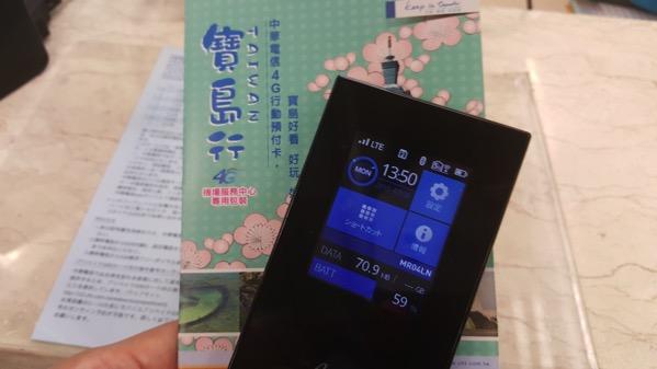 MR04LN:海外SIMで4G LTE接続ok
