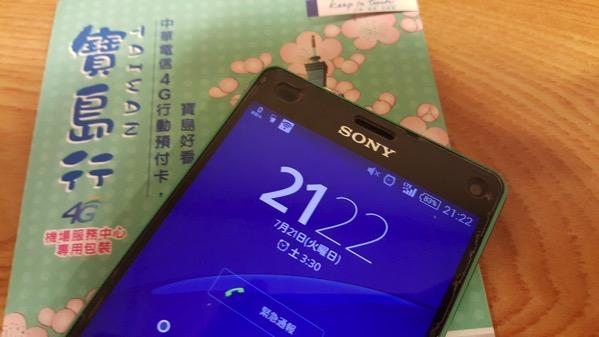 Xperia Z3 Compact + 中華電信のSIMカードでテザリング