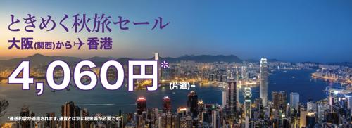 香港エクスプレス:大阪 〜 香港が片道4,060円のセール!搭乗期間は8月後半 〜 12月
