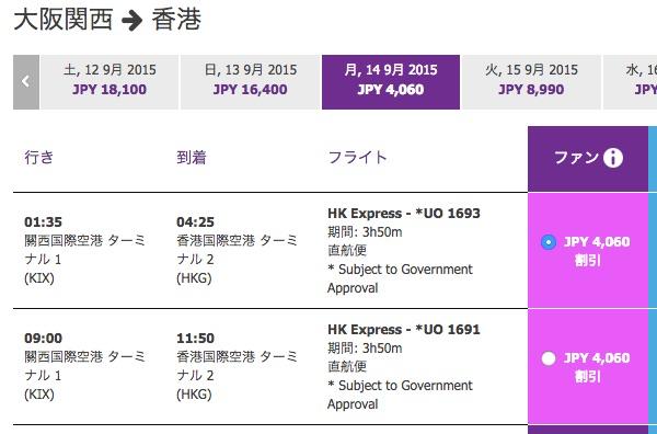香港エクスプレス:大阪 〜 香港が片道4,060円