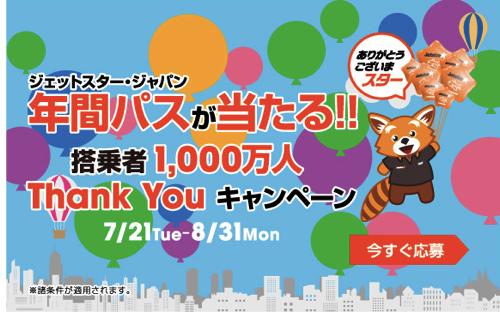 ジェットスター・ジャパン:搭乗者数1,000万人突破記念で「年間パス」があたるキャンペーン開催