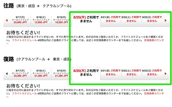 エアアジアX:成田 〜 クアラルンプールを8月20日より運休か – 公式サイトで購入不可に