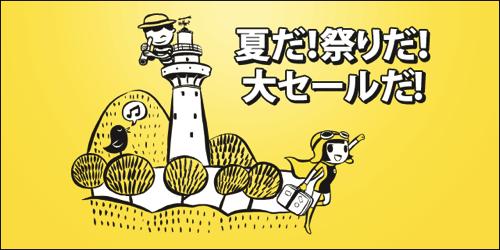 Scoot、成田 〜 台北が片道7,000円、大阪 〜 バンコク片道8,000円などのセール開催