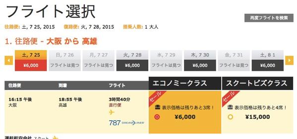 大阪 〜 高雄が片道6,000円