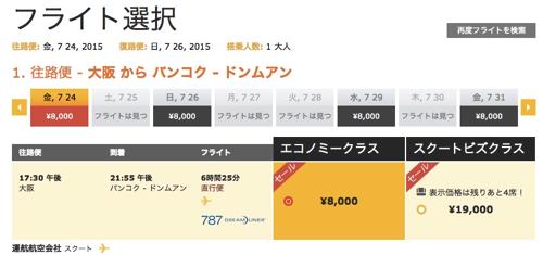 大阪 〜 バンコクが片道8,000円