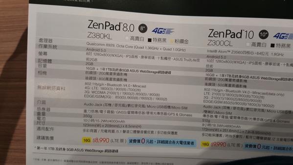 ZenPad 8.0(Z380KL)