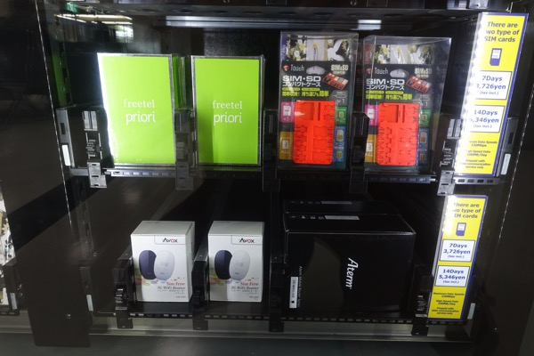 スマートフォン・モバイルWi-Fiルータも販売