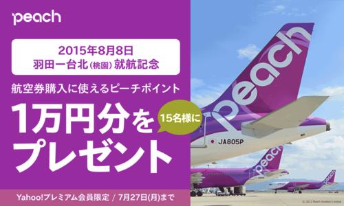 Peach、羽田 〜 台北に使える10,000円分のポイントプレゼント – Yahoo!プレミアム会員限定・抽選で15名