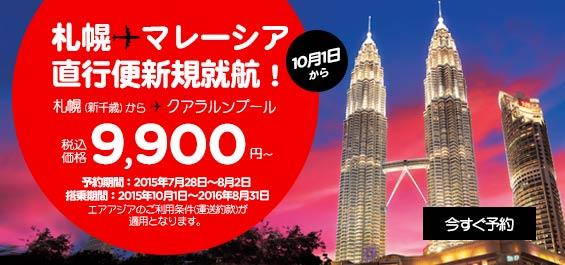 エアアジア、札幌 〜 クアラルンプールを10月1日より開設!就航記念セールは片道9,900円