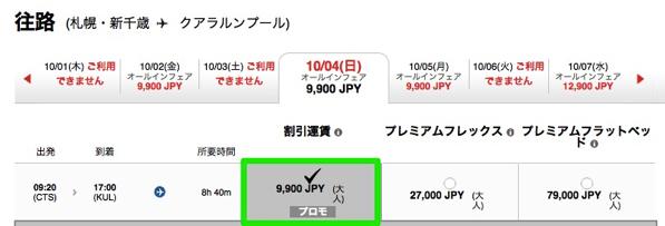 エアアジアX 札幌 → クアラルンプールが片道9,900円