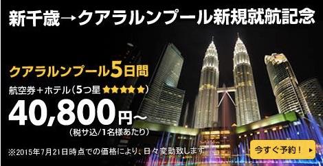 新千歳 → クアラルンプールの海外ツアーが40,800円