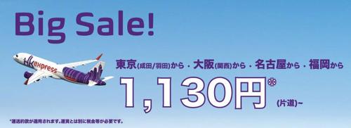 香港エクスプレス、全路線が片道1,130円のセール!羽田 〜 香港は往復7,000円など