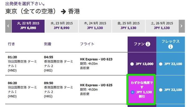 香港エクスプレス:羽田 〜 香港が片道1,130円