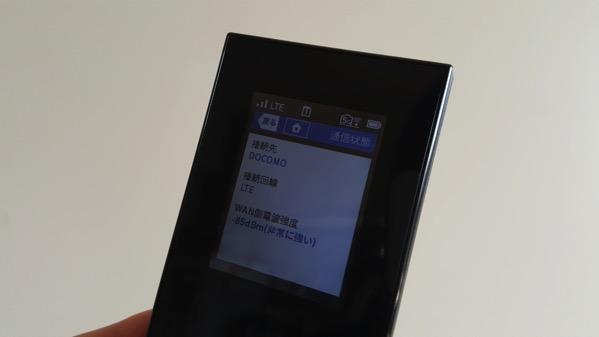 MR04LNでドコモ/KDDI/SoftBank 国内3キャリアのLTE回線への接続を確認