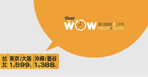タイガーエア台湾、台北 〜 東京&大阪が片道1,599台湾ドル(約6,200円)のセールを1日限定開催
