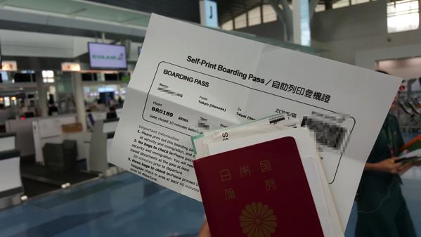 エバー航空:オンラインチェックイン + 自宅で印刷した搭乗券で搭乗可能だった
