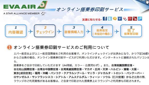 エバー航空:オンラインチェックインサービス