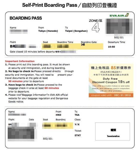 オンラインチェックインで出力される搭乗券